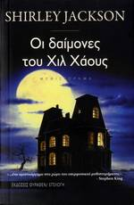 the haunting of hill house, greece, 2017, ISBN-13: 978-960-8097-54-4