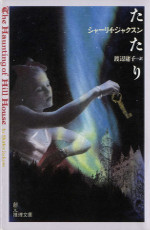 the haunting of hill house, japan, 1998, ISBN-13: 978-4-488-58301-9