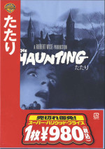 the haunting, dvd, 2003, japan, with new obi