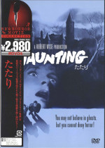 the haunting, dvd, 2003, japan, with original obi